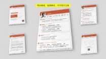 【一页纸简历】HR一眼相中PPT个人简历-170