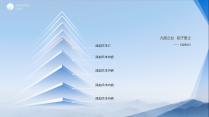【动画】星空山脉蓝年度工作总结模板示例3