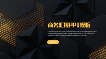 黃色大氣商務匯報PPT模板