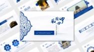【中国风】大气青花瓷古风汇报模板
