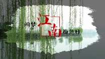 江南风景简约古风素雅PPT模板