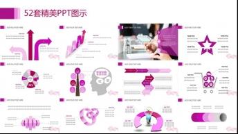 精美PPT图示图表(52套)