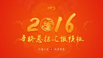 大气中国风Keynote模板之「恭贺新春」