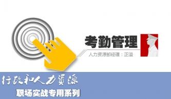 【超实用】行政和人力资源职场实战专用PPT模板案例