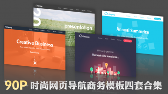 WEB UI风格精选商务演示模板四套合集Vol.2