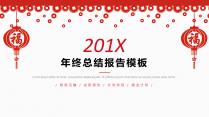 红色喜庆通用年终总结报告模板 第2弹