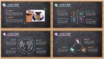 【黑板粉笔风格】【清新卡通】创意可视化多色实用模板示例7