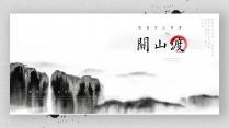 關山渡中國風水墨工作報告模板