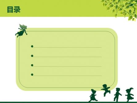 清新绿树孩子简洁ppt模板