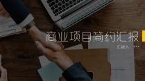 原创模板-简约科技企业商业项目汇报计划书示例2