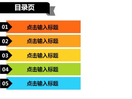 【2013找准自己的目标ppt模板】-pptstore