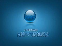 3D蓝色商务PPT模板示例1