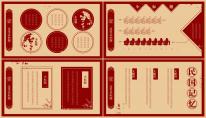 【民国记忆】简约创意复古风格汇报PPT模板示例6