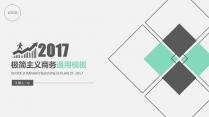 <大道至简>2017商务总结模板