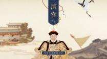 【国风7.0】清宫,宫廷级中国风商业融资计划书