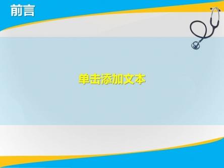 【精美医学模板ppt模板】-pptstore