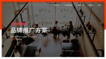 【饭特稀】品牌推广商务模板-蓝红双色