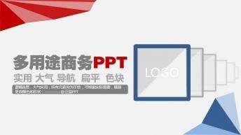 【超实惠】多用途商务PPT模板