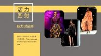 【商务·时尚】活动策划 时装秀 时尚女性 模板示例6