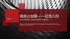 【精致商务】大气红色商务计划模板