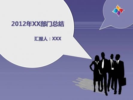 ppt模板 商务ppt模板 【情意阿瑛】鼠绘企业汇报类模板----年度总结