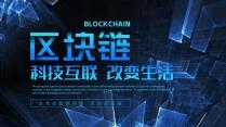 智能科技区块链人工智能互联+