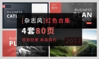 【简约商务】4套红色超值杂志风PPT模板合集1