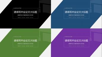 【毕业论文答辩模板05】黑蓝绿紫四套简洁扁平化风格