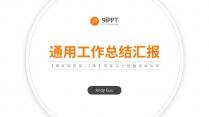 【精致视觉第12季】简素活力橙醒目通用工作总结汇报