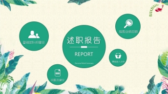 【述职报告、个人简介、工作总结】绿色简约优雅PPT示例4