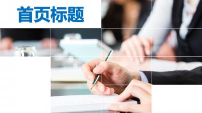 【欧美风高端商务演示报告ppt模板】-pptstore