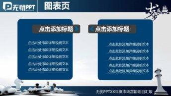 步步为赢蓝色大气商务PPT模板示例5