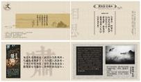 【2018肆悲秋】2018 中国风文化画册杂志模板示例5