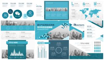 【超大气】欧美杂志风格年中/年终商务报告模板示例2