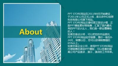 绿色大气简洁商务总结ppt
