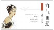 【画报民国】复古文艺清新双色模板01