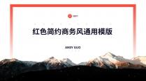 【精致视觉28】红色简约商务风通用PPT模版