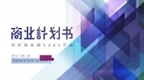 【实例商业计划书】第一季科技金融项目融资计划