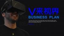 【虚拟世界】科技智能视觉化PPT模板示例2