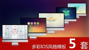 【5套装:多彩IOS风格商务报告】简约大气实用清新