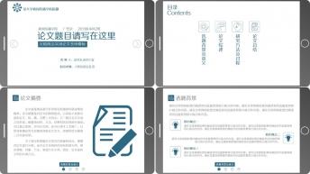 【极简风格】【创意IPAD界面】论文答辩 模板