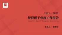 红色简约时尚大气中文商务正式公司宣传年终工作总结报示例2