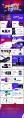 【合集】超實用多版式新潮風模板示例8