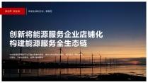 【能源】商务新能源通用模板(四)