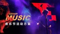 音乐节活动策划方案