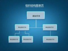 3D蓝色商务PPT模板示例6