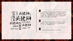 简约超大气中国风模板示例5