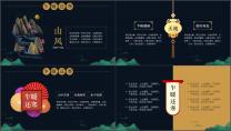 """""""水墨丹青""""中国风公司企业文化工作PPT示例5"""