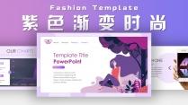2018紫色漸變極簡時尚網頁風PPT模板02