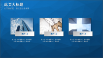 【Low Poly+微立体】全中文精致通用模板Ⅲ示例4